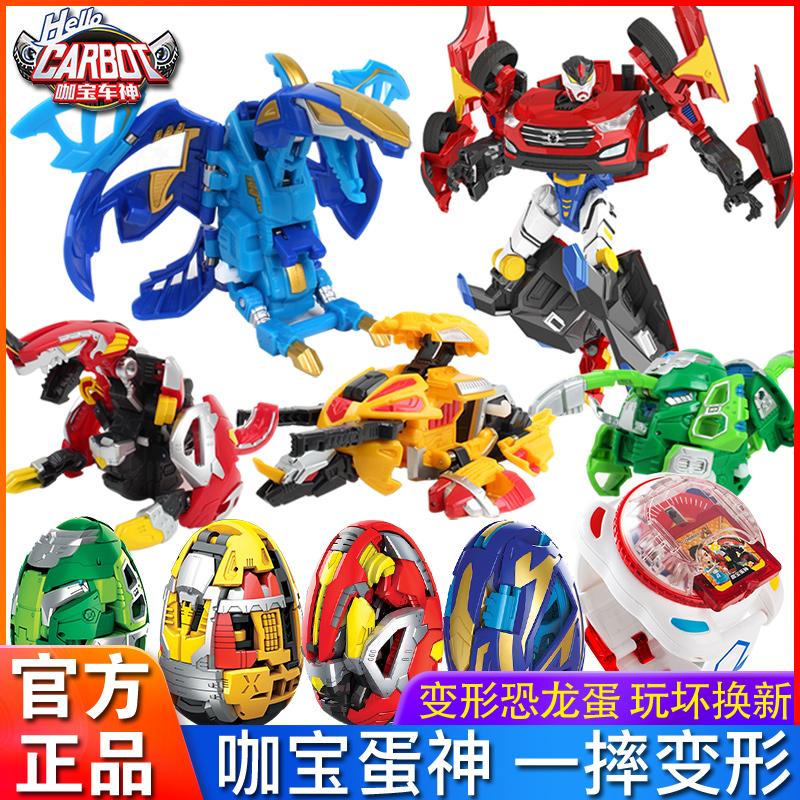 正版咖宝神变形恐龙蛋玩具机器人好用吗?