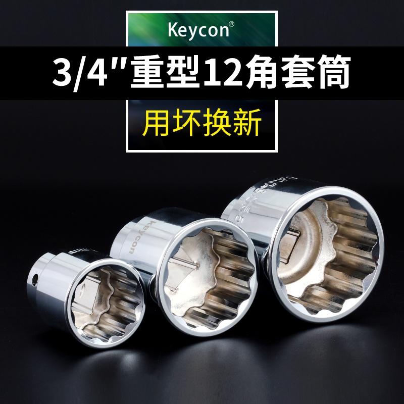 Keycon тяжелый рукав 12 цветок наборы глава служба инжиниринг машины автомобиль гаечный ключ инструмент 3/4 дюймовый 19mm
