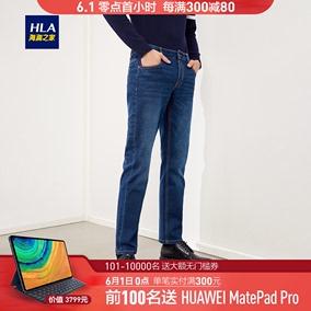 hla /海澜之家时尚都市直筒牛仔裤