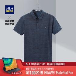 HLA/海澜之家舒适POLO衫2020夏季新品吸湿速干运动透气短T男