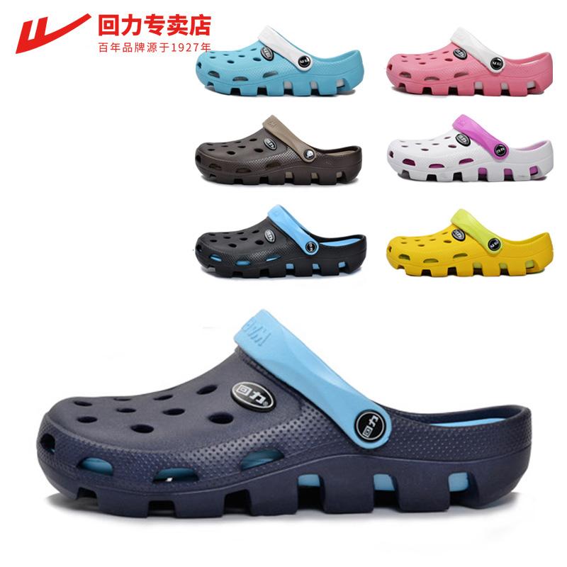 回力洞洞鞋男夏季沙滩鞋拖鞋洞洞鞋女韩版学生凉鞋室内凉拖鞋外穿