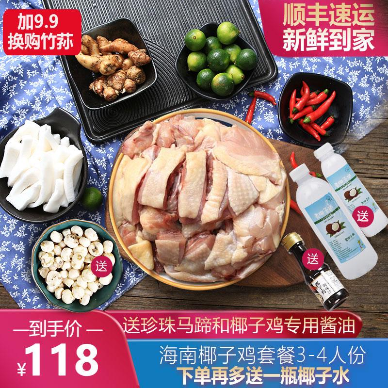 海南椰子鸡全套餐火锅鸡汤配料新鲜文昌鸡肉农家散养母鸡整只切块