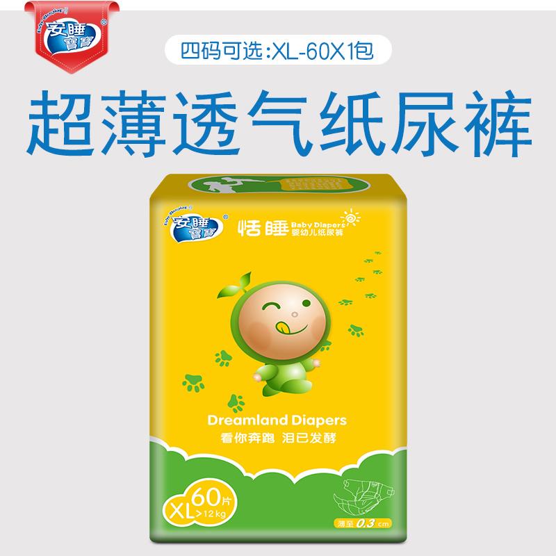 安睡宝宝纸尿裤XL60片小豆芽婴儿尿不湿男女宝宝通用超薄透气干爽