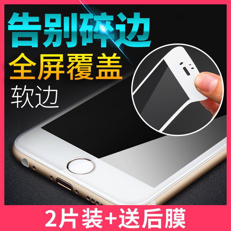 苹果6/7/8plus钢化膜se2二代全屏覆盖puls全包软边iphone6s防蓝光偷窥防窥六手机七7p黑色白色全面屏了八8p小