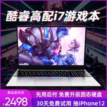 【酷睿i7】笔记本电脑超薄游戏本2021新款手提电脑15.6英寸高配置金属超极本轻薄便携学生学习商务办公本