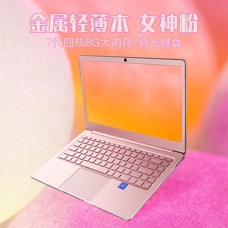 (用791元券)攻摄 LAPTOP W13笔记本电脑超薄本女生大学生上网分期2019款全新正品超