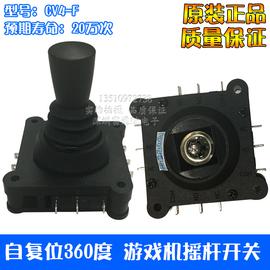 优质 进口开关型 操纵杆CV4A-YQ 摇臂自复位360度 游戏机摇杆开关