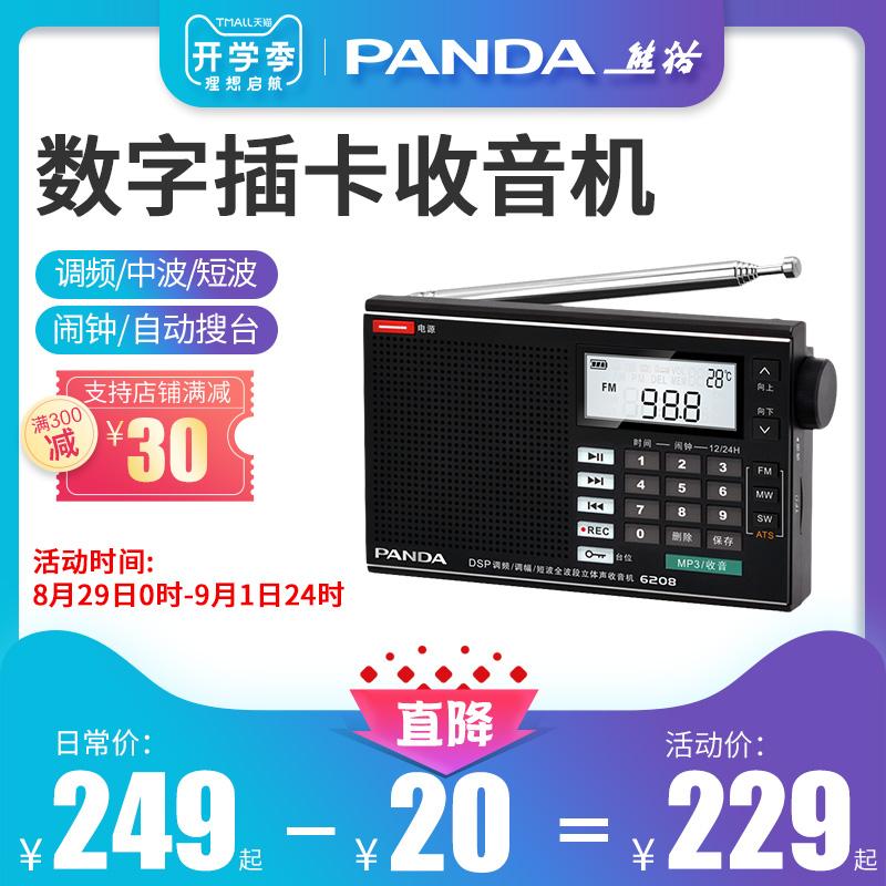 PANDA/熊猫 6208充电收音机老人全波段调频小广播便携式插卡半导体外放大音量调频中波短波立体声新款