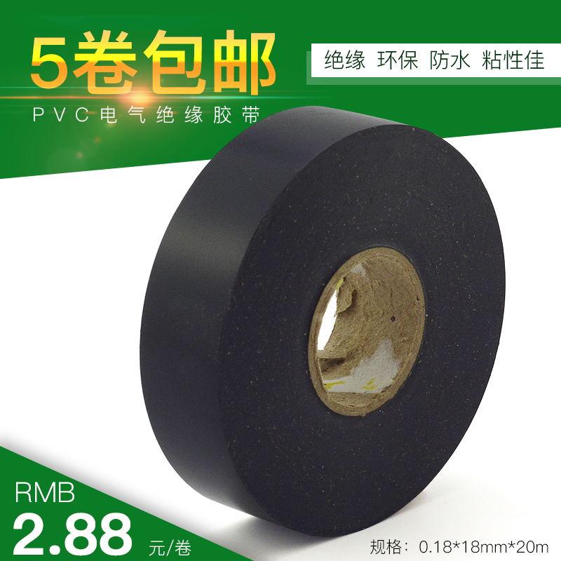 进口黑色电工胶带工业PVC阻燃防水绝缘彩色胶带电胶布汽车线束胶