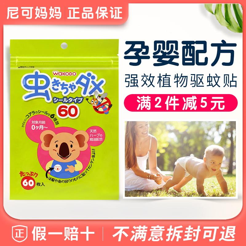 日本和光堂驱蚊贴婴儿儿童天然植物宝宝防蚊贴新生儿防蚊用品60枚