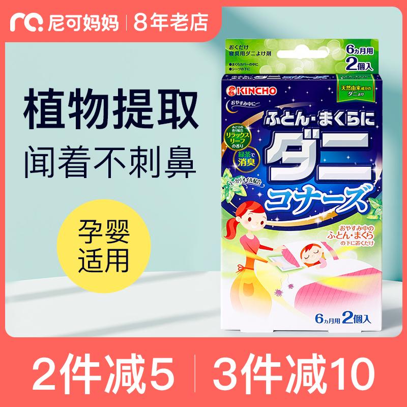 日本金鸟kincho除螨包驱虫除臭清香剂床上用品长效祛除螨虫片2片