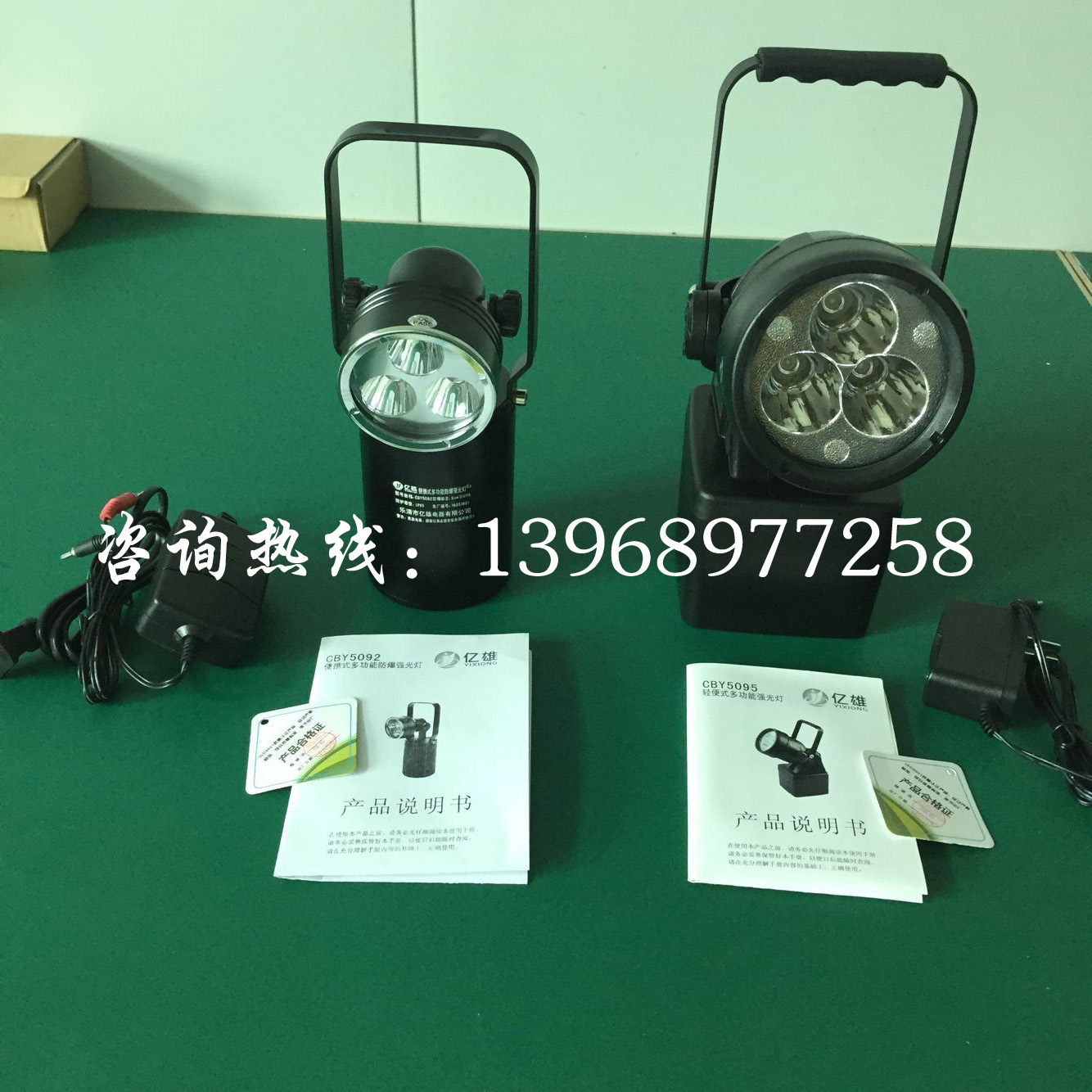 亿雄CBY5092便携式防爆磁铁灯磁吸式便携式检修灯led强光磁铁灯