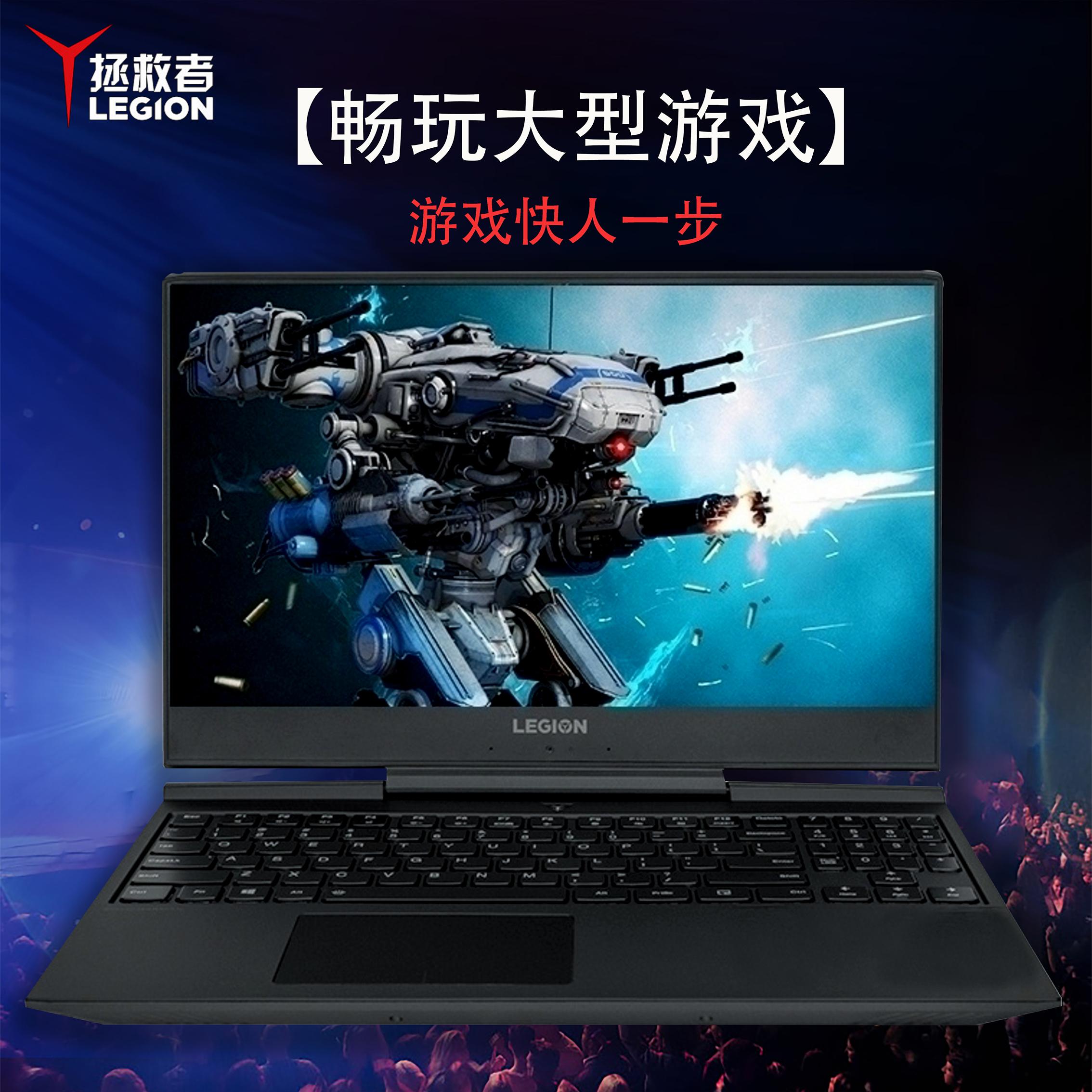 Lenovo/联想 拯救者Y7000P -1060吃鸡笔记本电竞游戏本电脑15.6寸
