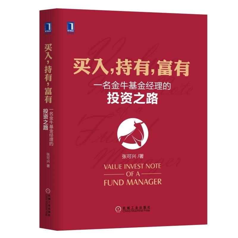现货正版 买入,持有,富有:一名金牛基金经理的投资之路 张可兴 创业投资基金经理入门 股票投资收益价值投资策略技巧产品组合书