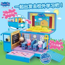 奥迪双钻小猪佩奇趣变校车儿童过家家玩具啥是佩奇女孩小朱佩琪