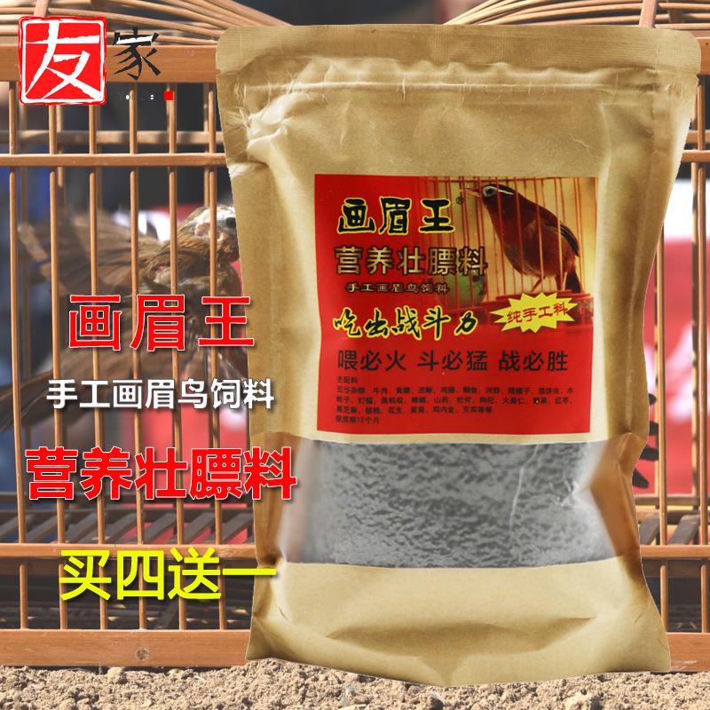 【四を買って一に送る】画眉王の画眉鳥の餌は手作りで鳥の材料を歌って、栄養があります。