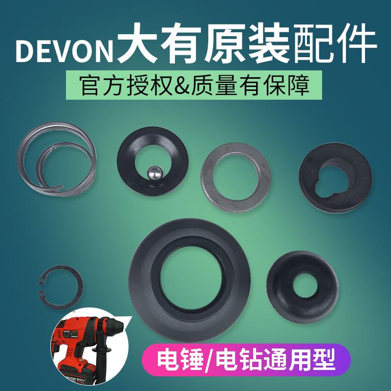 DEVON大有锂电冲击钻充电电锤夹头套8件套5401配件挡圈防尘帽外套