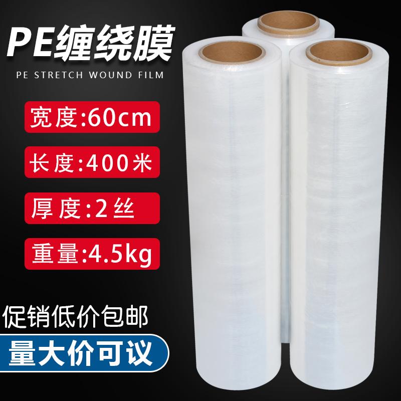 peラップ幅60 cmストレッチフィルムトレー包装フィルム包装工業用ラップを9斤包装して郵送します。