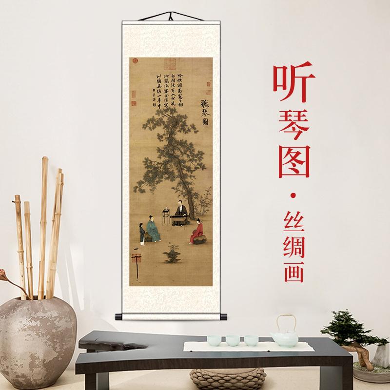 宋徽宗名家真跡字畫高清復制書法卷軸客廳裝飾畫聽琴圖掛畫仿古畫
