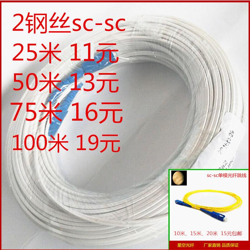 Конечный продукт кожа линия свет кабель 1 ядро sc-sc один плесень свет хорошо линия комнатный 50 m готовые кожа линия свет кабель связь уровень свет хорошо
