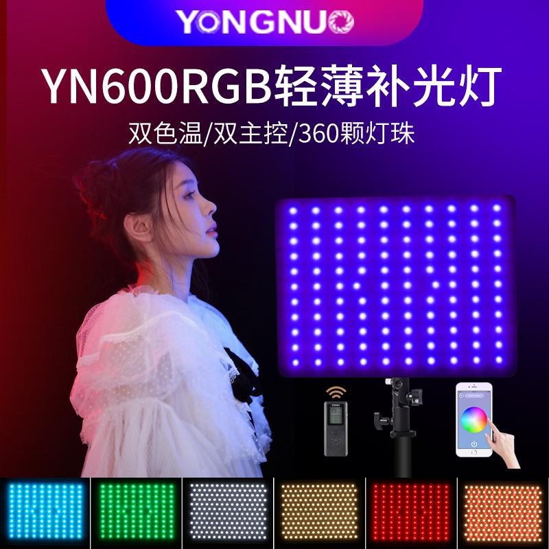 永诺YN600RGB双色温LED补光灯摄像摄影灯婚庆柔光视频相机补光灯