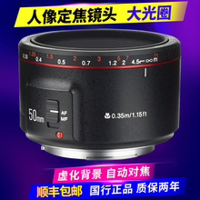 永诺50 国产镜头 f1.8二代小痰盂镜头EF佳能广角定焦镜头全画幅自动对焦单反相机人像镜头 1.8II定焦镜头50mm