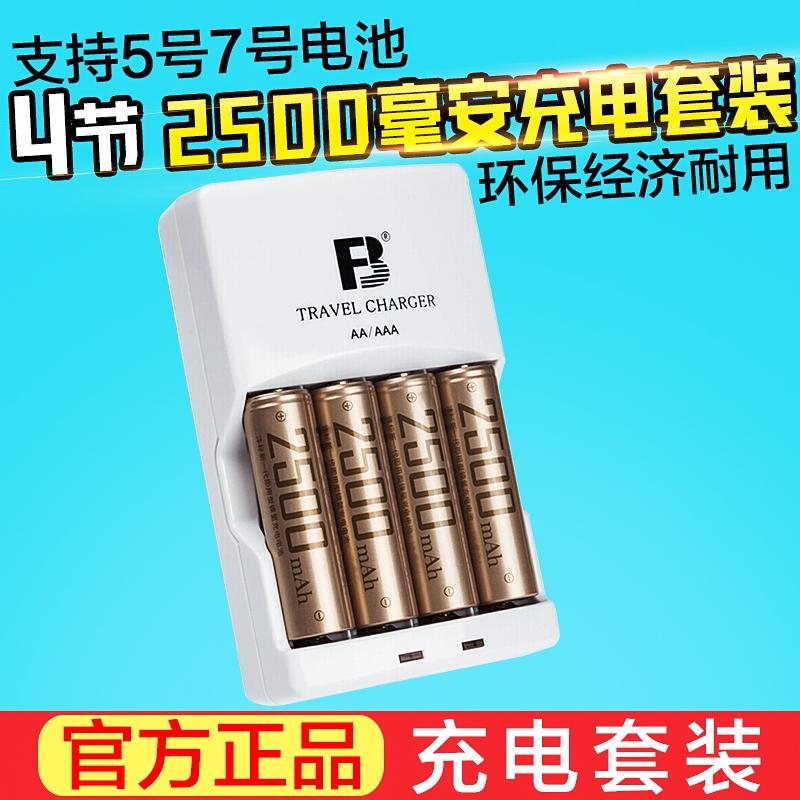 遥控玩具 闪光灯 2500毫安 AA 5号 2500充电电池 充电套装 通用型