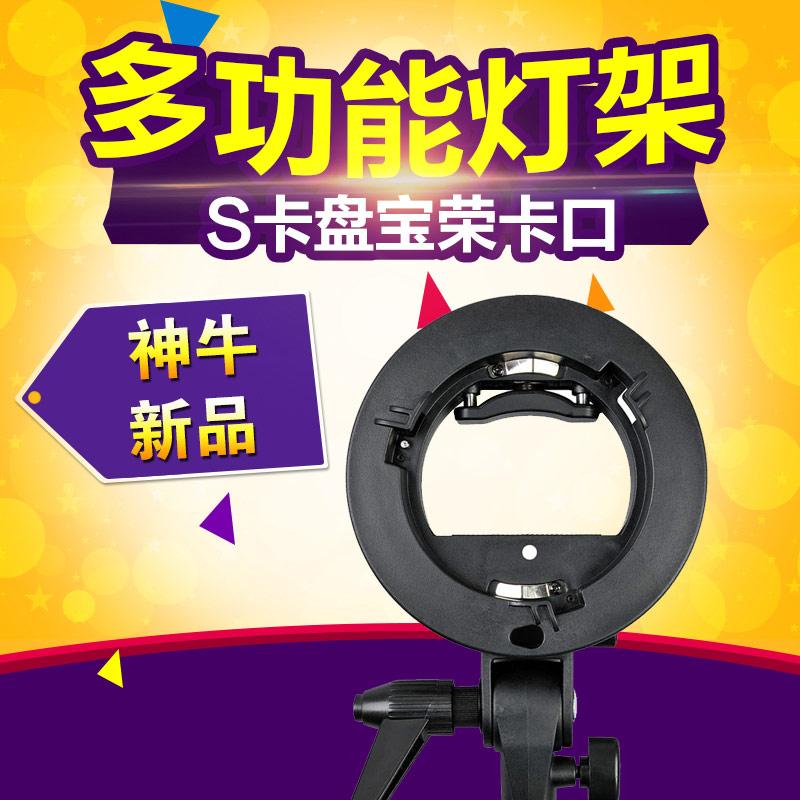 Shenniu S Type Chuck Flash свет поддержка один Одноместный патрон без Softbox Bowen Flash свет примерка