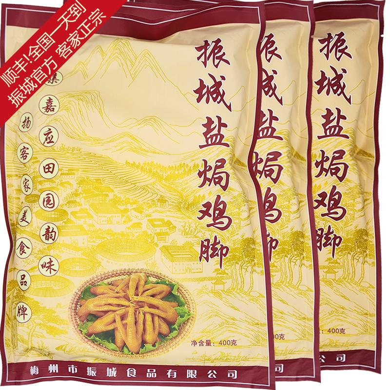 【振城官方】盐焗鸡脚400g*3梅州客家特产鸡爪 凤爪广东顺丰包邮