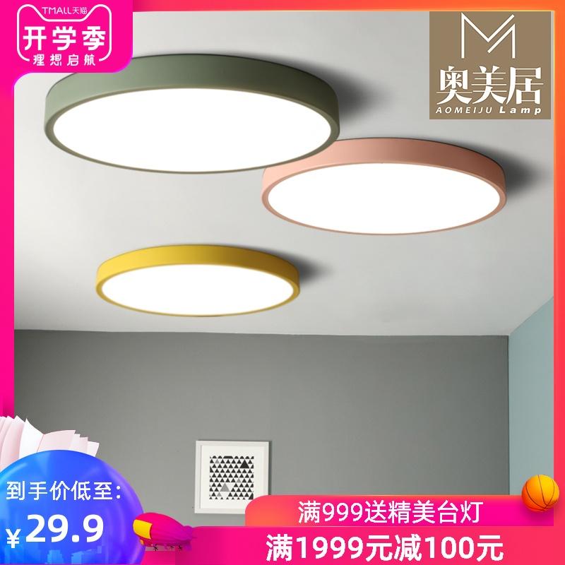 LED吸頂燈現代簡約房間卧室陽臺圓形北歐創意個性馬卡龍客廳燈具