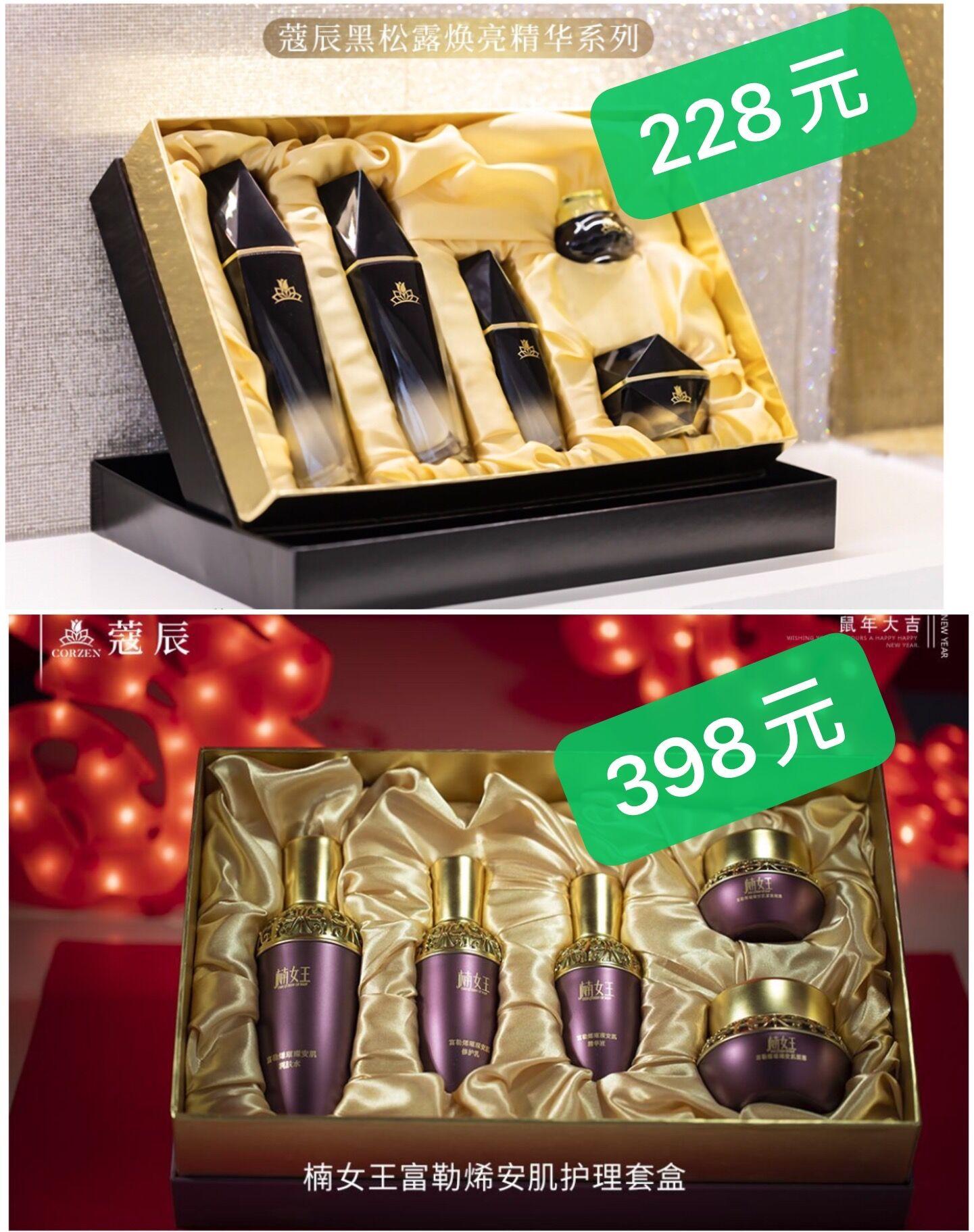 蔻辰官网正品新品黑松露套盒寇辰护肤5件套 楠女王富勒烯五件套盒
