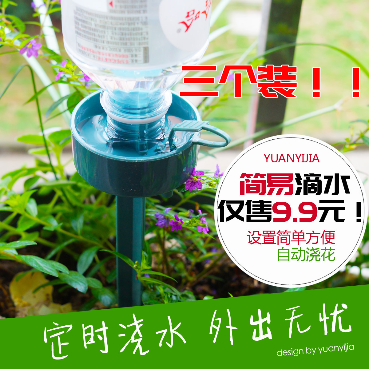 Домашнее хозяйство автоматическая Орошение капельного орошения система Полив, ленивый, непрерывный полив, экономия воды