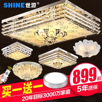 全屋灯具套餐客厅灯吸顶灯简约现代水晶灯大气长方形家用套装组合