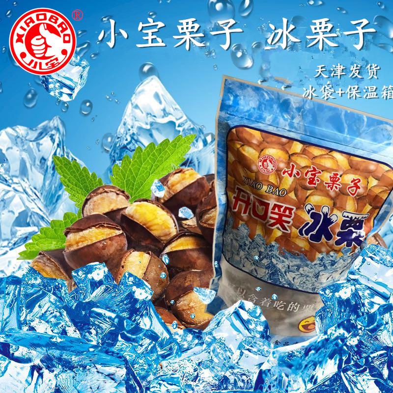 天津小宝栗子冰栗子  冰魔栗网红散装零食坚果小吃即食甘栗包邮