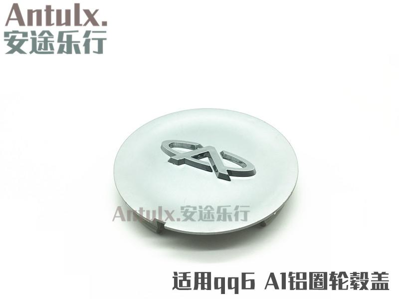 奇瑞qq6汽车配件 A1轮毂盖 铝圈装饰罩盖 车轮盖 qq6轮毂装饰盖子