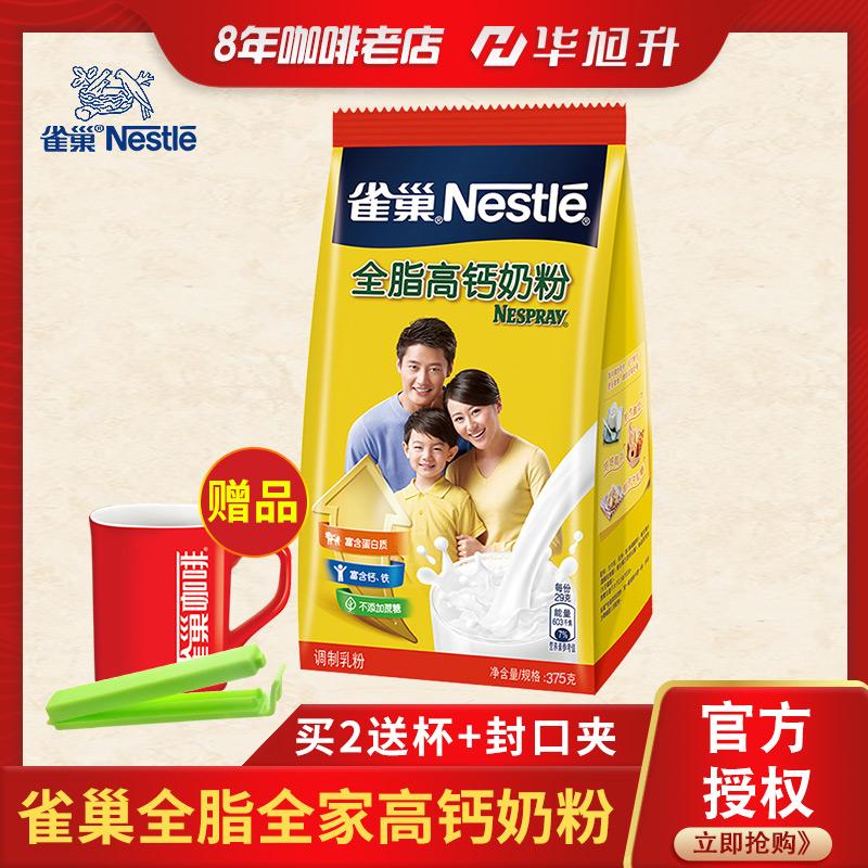 Nestle/雀巢冲饮成人学生营养全脂奶粉375g袋装 多省包邮