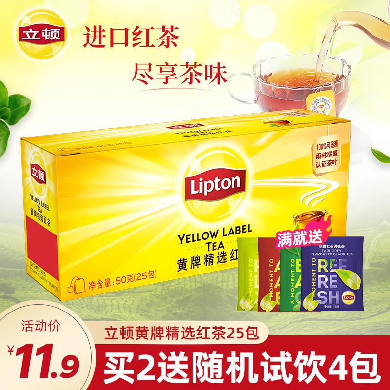 立顿茶包黄牌精选红茶袋泡茶奶茶店专用25片盒装官方旗舰店正品