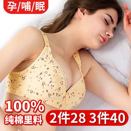 孕妇内衣胸罩喂奶无钢圈纯棉舒适哺乳文胸怀孕期浦女超薄款全棉
