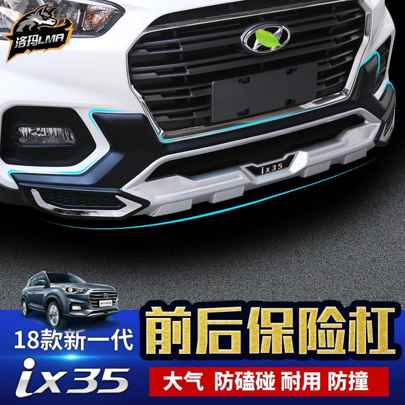 新一代ix35保险杠18款北京现代IX35汽车改装专用前后防撞护杠