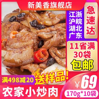 新美香农家小炒肉料理包170g10袋方便速食商用外卖冷冻盖浇饭快餐