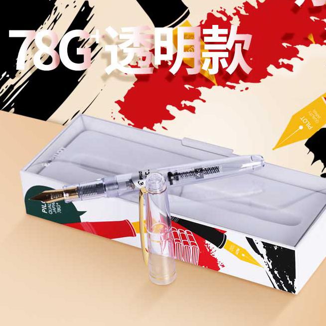 日本Pilot百乐钢笔FP-78G+墨水钢笔金色笔尖送礼开学推荐