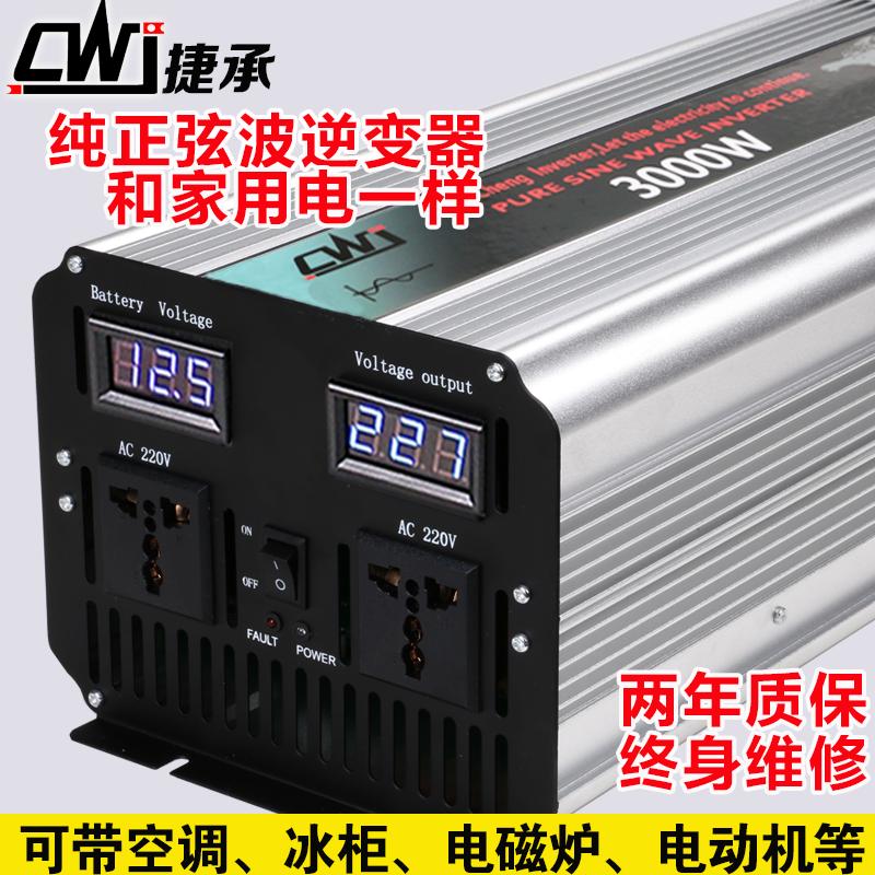 10月13日最新优惠3000w2000w1000w 12v 24v48v逆变器