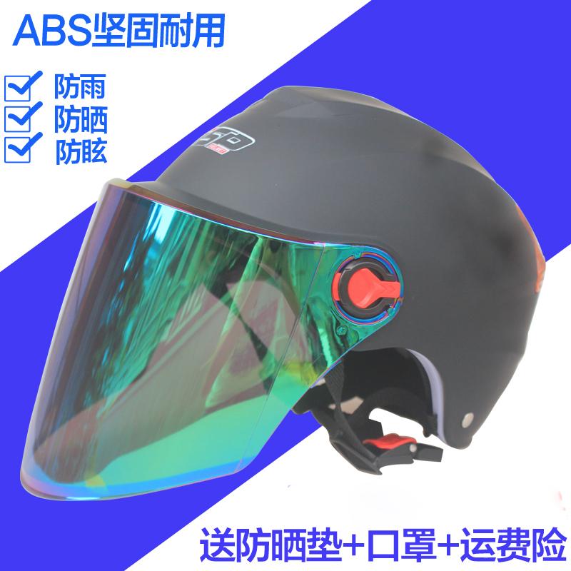 Джин мотоцикл шлем электромобиль мужской и женщины лето половина шлем защита от ультрафиолетовых лучей солнцезащитный крем безопасность крышка разлетаться, как горячие пирожки рекомендация