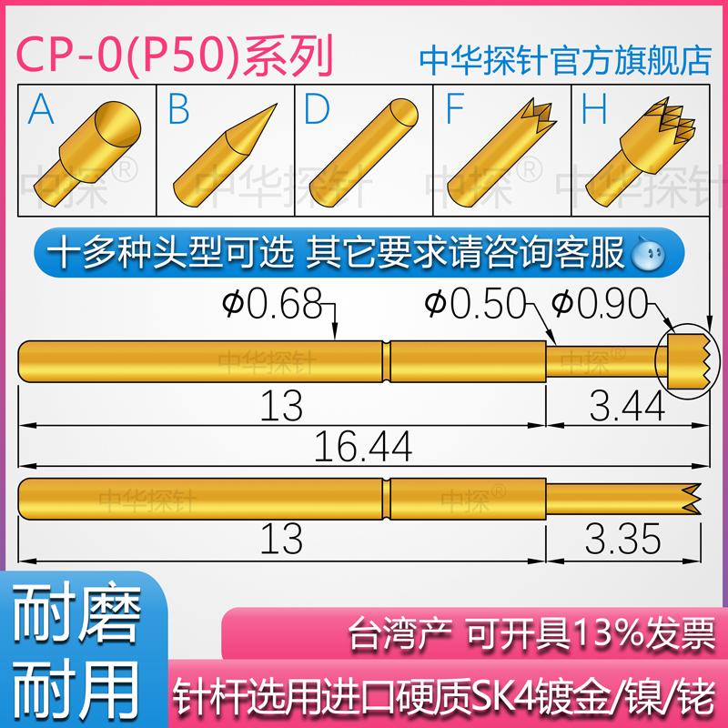 烧录机探针 CP-0 P50 P-0探针 硬质SK4 台湾产 烧录器探针 点胶机