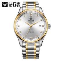 上海钻石牌手表男机械表全自动国产腕表运动防水日历男士手表简约