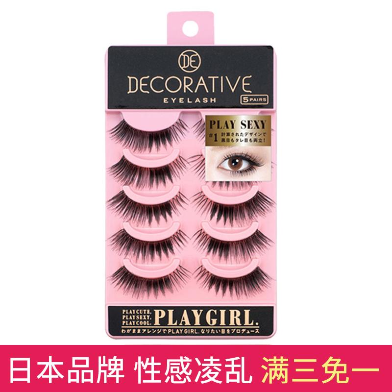 日本妆美堂仿真素颜自然裸妆初学者假睫毛眼睫毛浓密尾部加长款