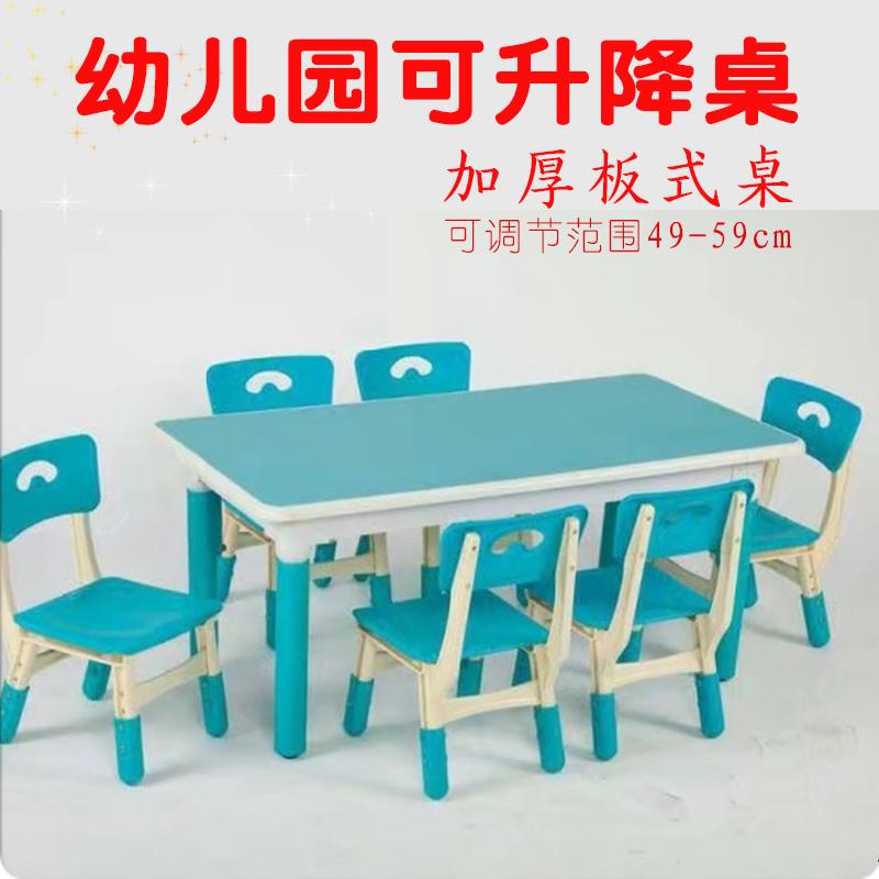 儿童塑料加厚可调节升降学生课桌椅成套新款幼儿园升降长方形桌椅