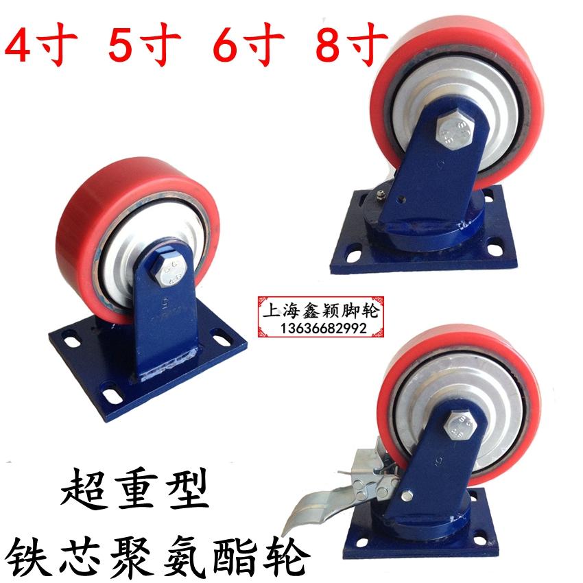 4寸5寸6寸8寸铁芯双轴聚氨酯万向刹车轮 超重型固定脚轮 工业轮子