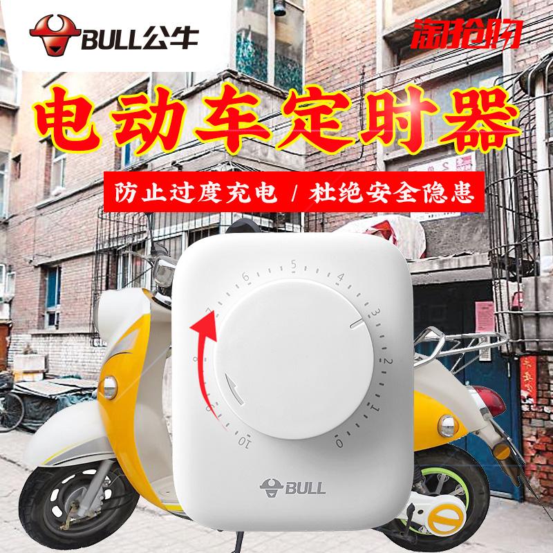 公牛定时器插座计时开关控制器订时控保护器电动车防过充自动断电