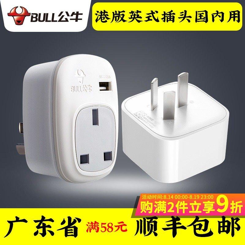 公牛港版插头转换器插座英标英国英式国内用香港苹果充电器转接头